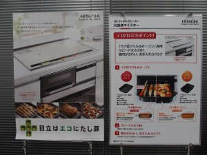 グリル調理が苦手だったIHクッキングヒーターに専用グリルや専用オーブンを開発することで対応。