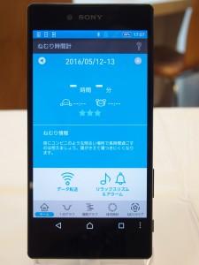 スマートフォンアプリ「ねむり時間計」のホーム画面。
