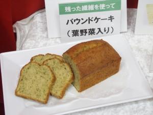 搾りかすを使ってパウンドケーキに。