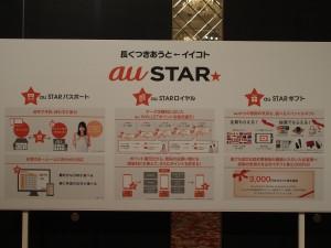新しく始まる3つのサービス「auSTAR」。