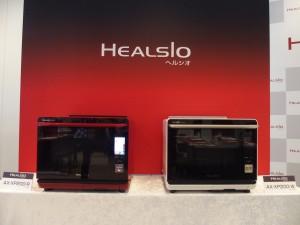 まかせて調理ができる新型ヘルシオ ZX-XP200。実勢予想価格は約17万円+税。