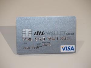 au WALLETにクレジットカード機能を追加。カードの数が少なくなるほか、オートチャージにも対応する。