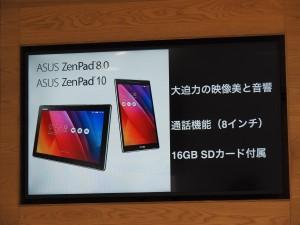 ASUSのZenPad8.0とZenPad 10