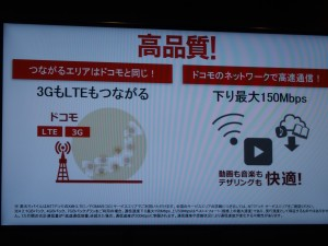 NTTdocomoの回線を利用しているので、基本的にはNTTdocomoと通信品質は変わらない。