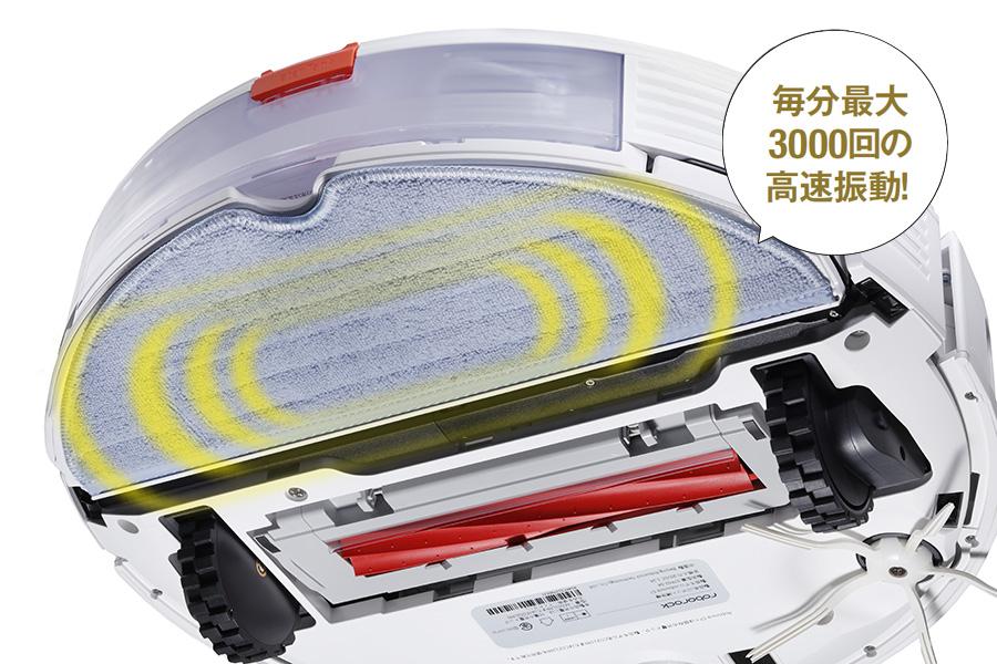 ロボロック「Roborock S7+」モップが高速振動