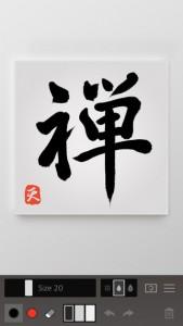 Zen-Brush201