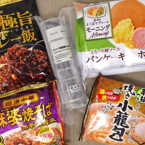 【食べてみた】市場拡大する冷凍食品! 最新の注目はこれだ!