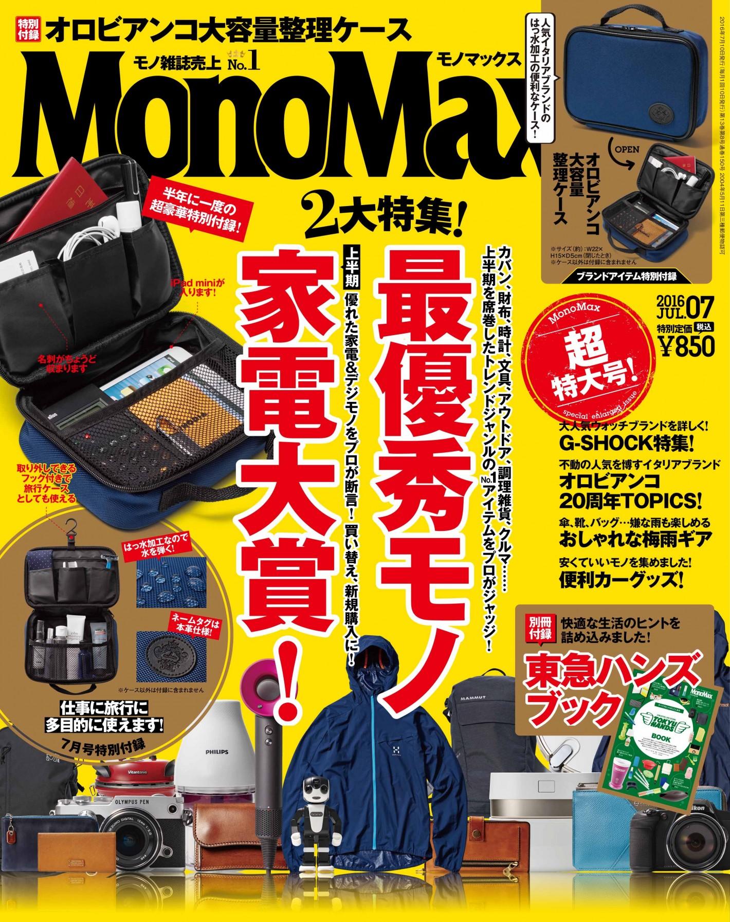 PPP_MonoMax07_表1_納品_350dpi
