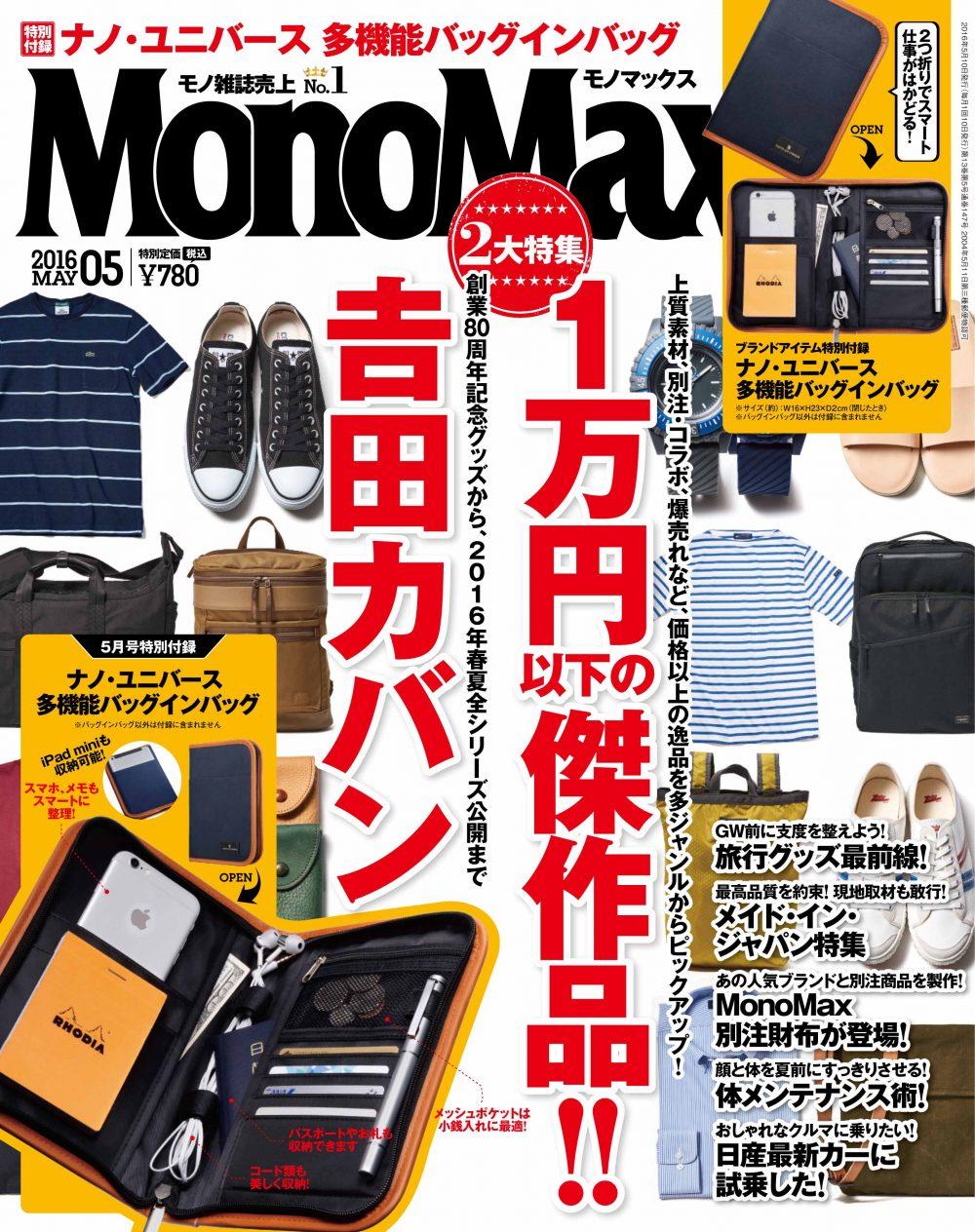 PPP_MonoMax05_表1