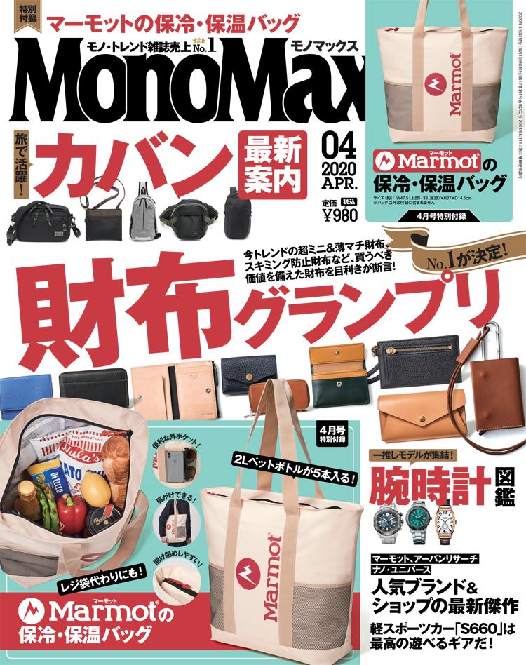 MonoMax モノマックス マーモット Marmot 保冷保温バッグ