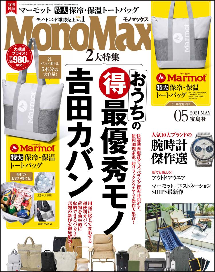 monomax,モノマックス,marmot,マーモット,保冷バッグ