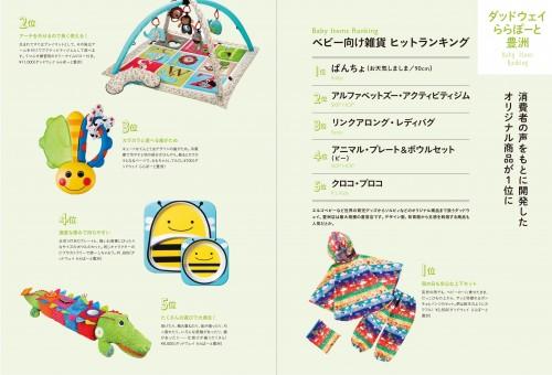 baby_082_109_part3_0216-8