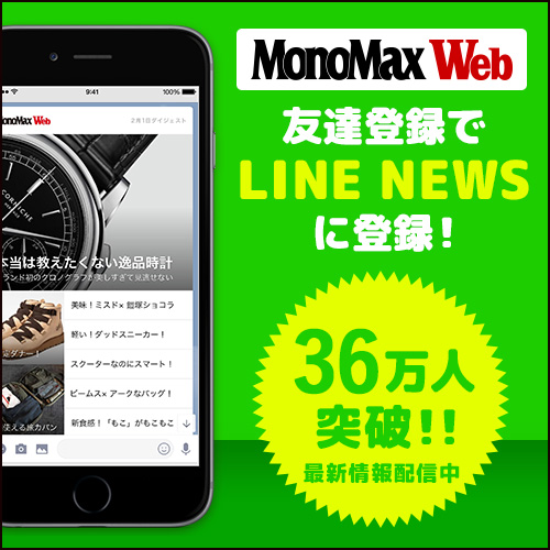 MonoMax Web 友達登録でLINE NEWSに登録!