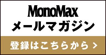 MonoMax メールマガジン 登録はこちらから