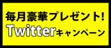 毎月豪華プレゼント!Twitterキャンペーン