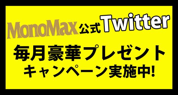 MonoMax 公式Twitter 毎月豪華プレゼントキャンペーン実施中!