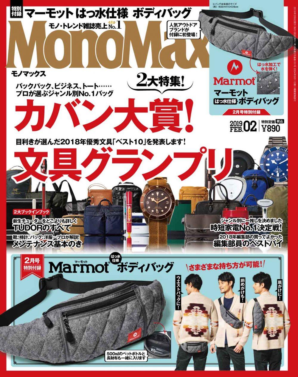 MonoMax 2019年2月号