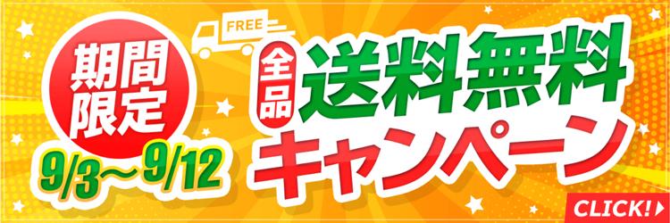 宝島チャンネル,ecサイト,宝島社,モノマックス,monomax,送料無料キャンペーン