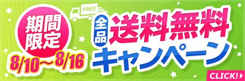 宝島チャンネル,送料無料,モノマックス,monomax