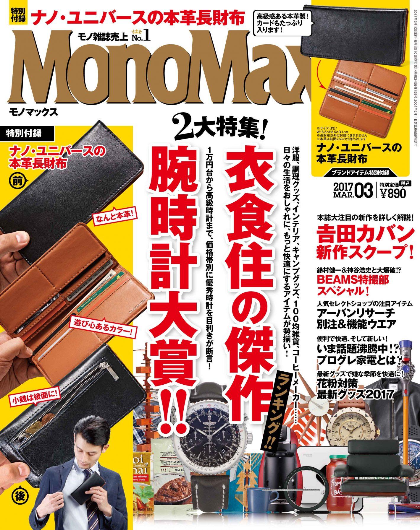 PPP_MonoMax03_表1