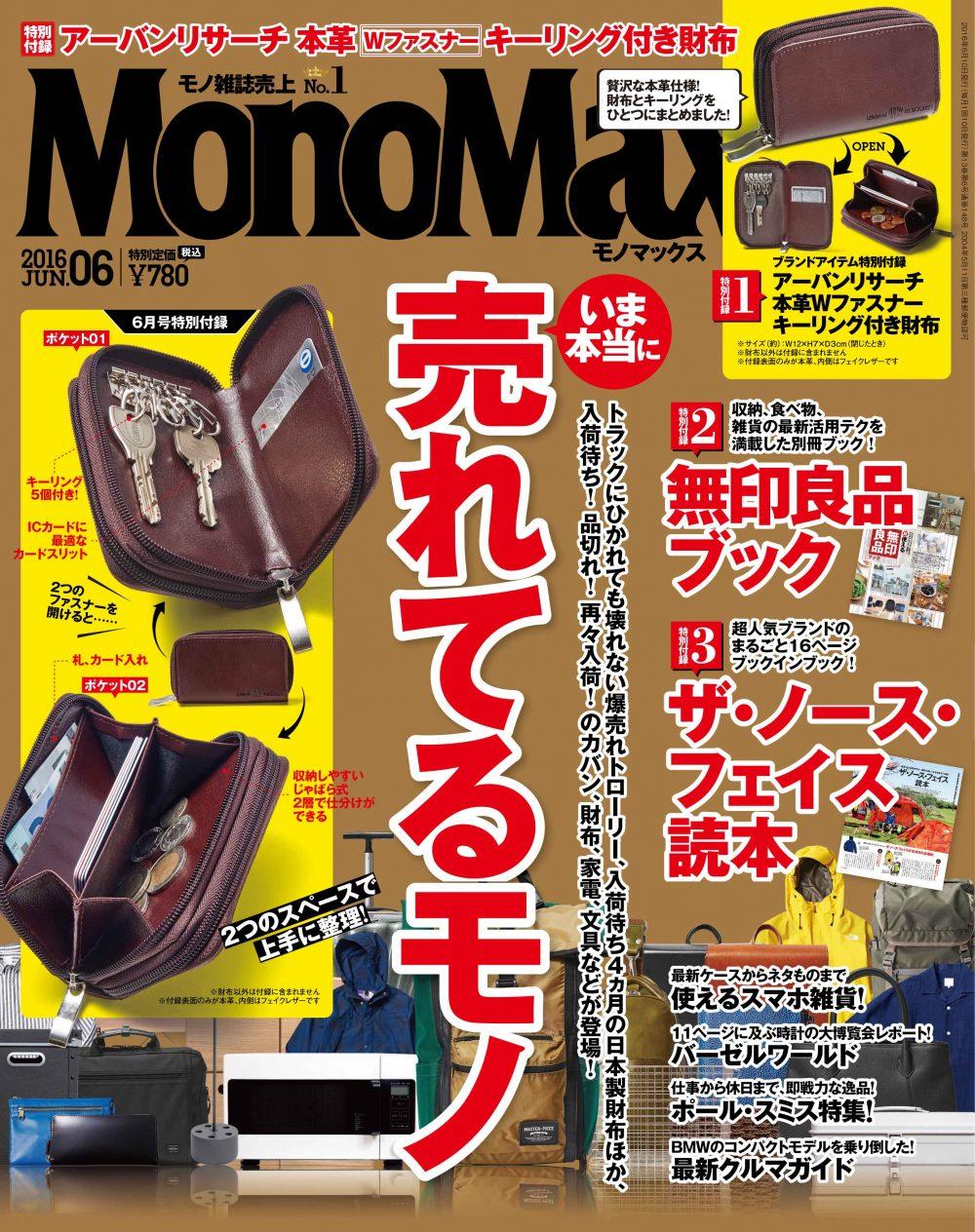 PPP_MonoMax06_表1