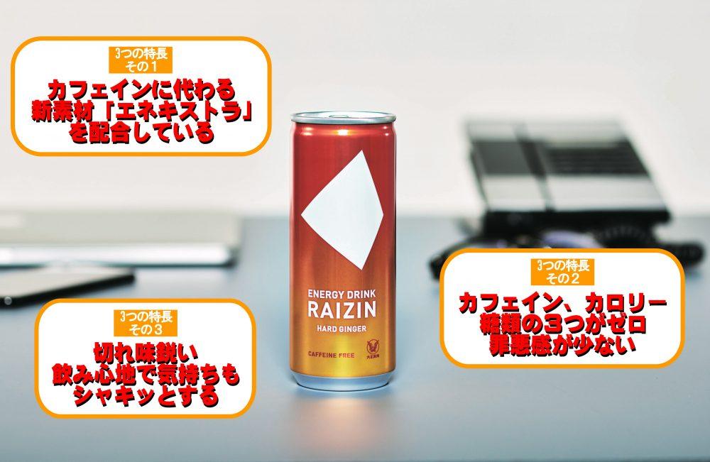 大正製薬 RAIZIN(ライジン)