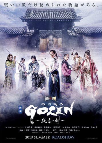『GOZEN-純恋の剣-』