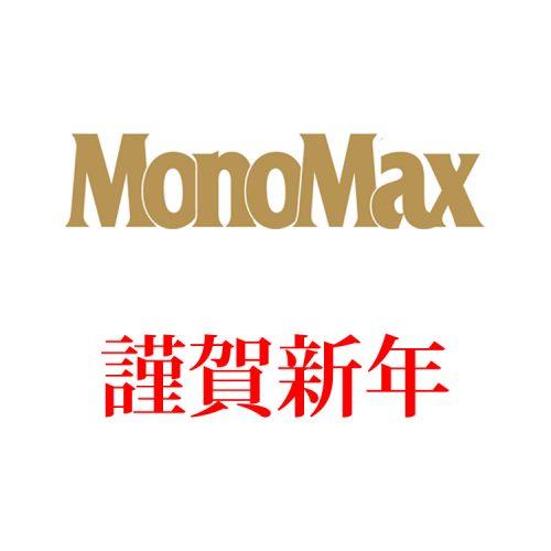 モノマックス monomax 謹賀新年