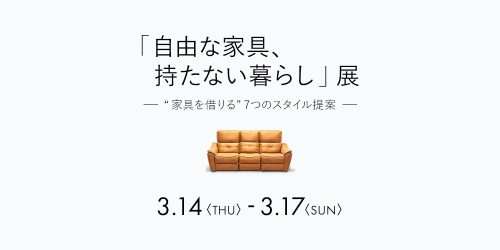 「自由な家具、持たない暮らし」展