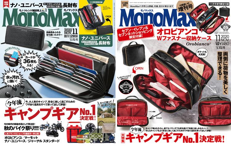 モノマックス monomax 長財布 カード収納 トラベル財布 nano nanouniverse ナノユニバース orobianco オロビアンコ 収納ケース Wファスナー