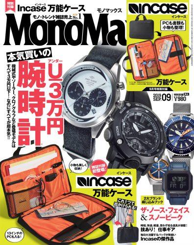 MonoMax モノマックス Incase インケース 万能ケース 特別付録 付録