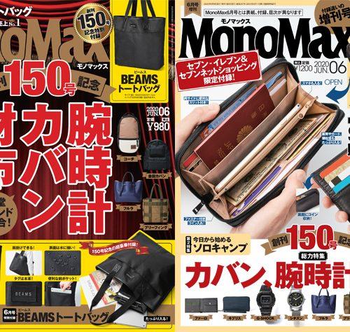 MonoMax モノマックス 表紙 増刊 セブンイレブン限定 セブンネット限定 beams ビームス シップスエニィ SHIPSany