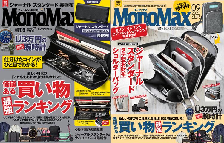 monomax モノマックス ジャーナルスタンダード JOURNALSTANDARD コイン仕分け 財布 長財布 お財布ショルダーバッグ ショルダーバッグ