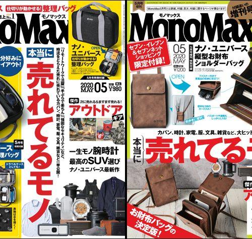 monomax モノマックス 5月号 nano nanouniverse ナノ ナノユニバース