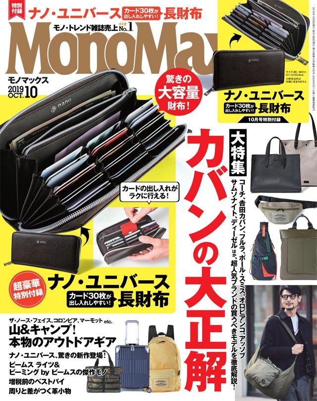 MonoMax モノマックス 10月号