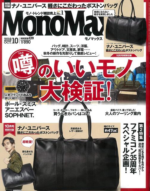 モノマックス 表紙