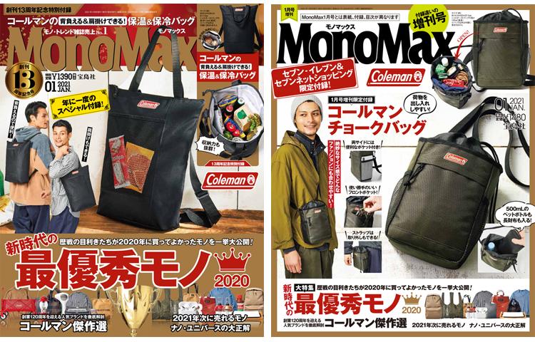 monomax モノマックス coleman コールマン 付録 保冷バッグ 保温バッグ チョークバッグ ショルダーバッグ