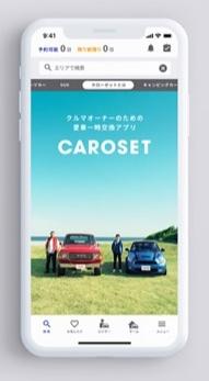 CAROSET カローゼット MonoMax モノマックス
