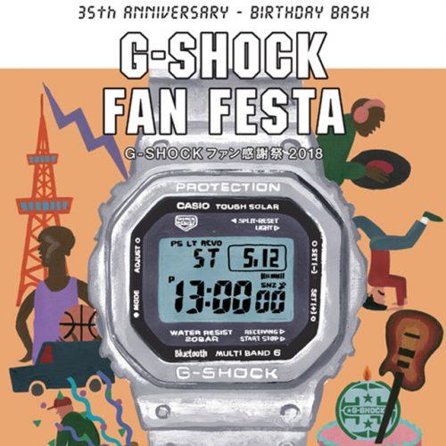 """入場無料!「G-SHOCK FAN FESTA """"G-SHOCKファン感謝祭2018""""」開催決定!"""
