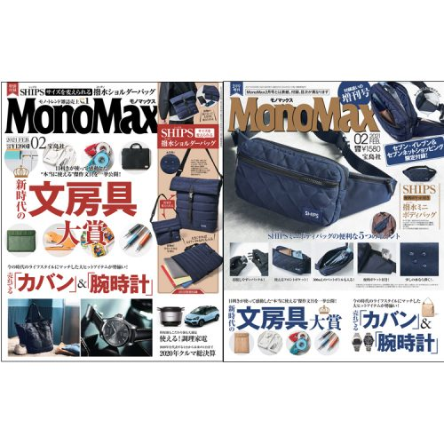 monomax モノマックス セブン限定 ships シップス ショルダーバッグ ボディバッグ