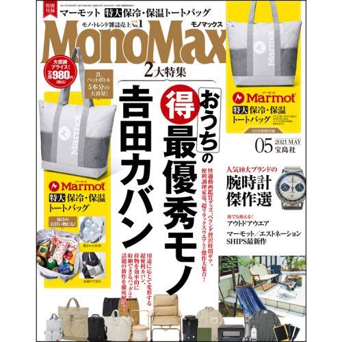 モノマックス,monomax,marmot,マーモット