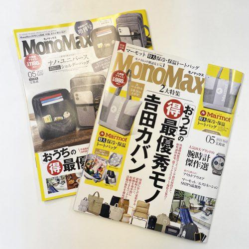 monomax,モノマックス,5月号,marmot,マーモット,nano,nanouniverse,ナノユニバース