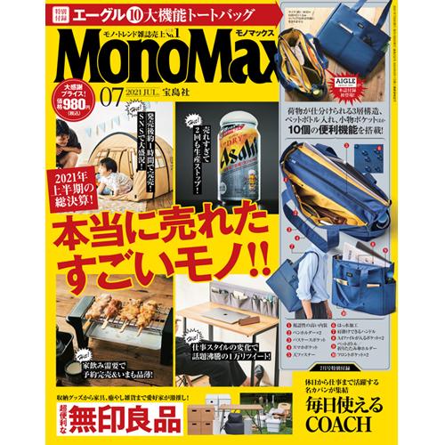 monomax,モノマックス,付録,特別付録,エーグル,aigle,トートバッグ,ショルダーバッグ,豪華付録,じゃばらカードケース,財布