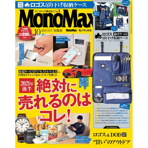 monomax,モノマックス,10月号,表紙,ロゴス,logos,DOD,ディーオーディー,ミニフライパン,スキレット,キャンプ,アウトドア