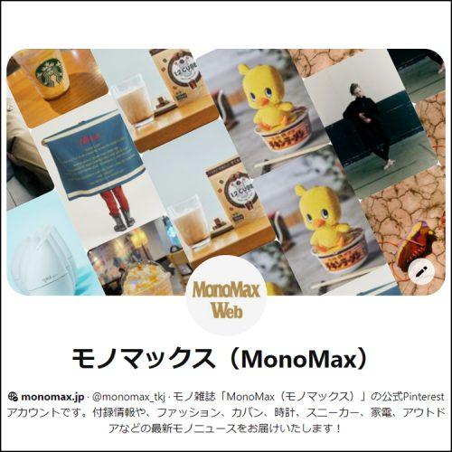 モノマックスのピンタレスト,pinterest,monomax