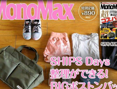 シップス デイズのBIGボストンバッグは、旅行に買い物、ジムと大活躍!【MonoMax5月号特別付録】