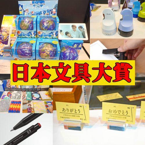 日本文具大賞  ISOT MonoMax