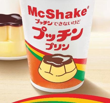 """『マックシェイク """"プッチン""""できないけど プッチンプリン』"""