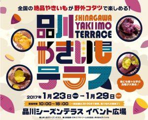 flyer_03_event-yakiimo_210*297_ol