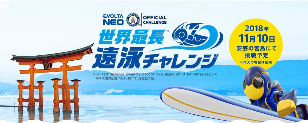 エボルタ NEO チャレンジ 2018
